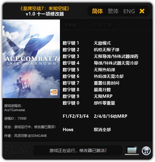 скачать Ace Combat 7: Skies Unknown: Трейнер/Trainer (+11) [1.0]