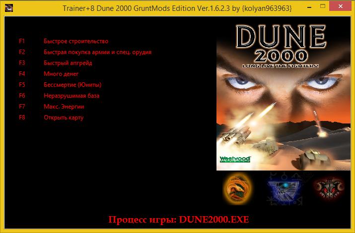 скачать Dune 2000 - GruntMods Edition: Трейнер/Trainer (+8) [1.6.2.3]