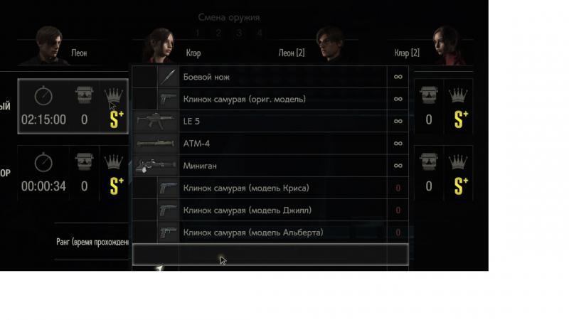 скачать Resident Evil 2: Сохранение/SaveGame (Все собрано, все открыто)
