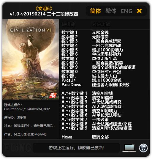 скачать Sid Meier's Civilization 6: Трейнер/Trainer (+22) [1.0 - Update 14.02.2019]