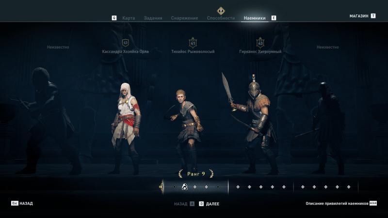 скачать Assassin's Creed: Odyssey: Сохранение/SaveGame (Исследована вся Греция и собраны все существующие предметы. Миссии не пройдены)