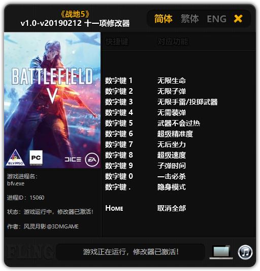 скачать Battlefield V: Трейнер/Trainer (+11) [1.0 - UPD: 12.02.2019]