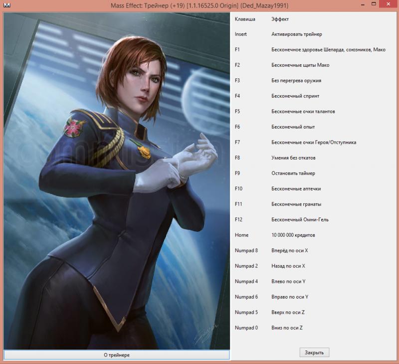 скачать Mass Effect: Трейнер/Trainer (+19) [1.1.16525.0 Origin]