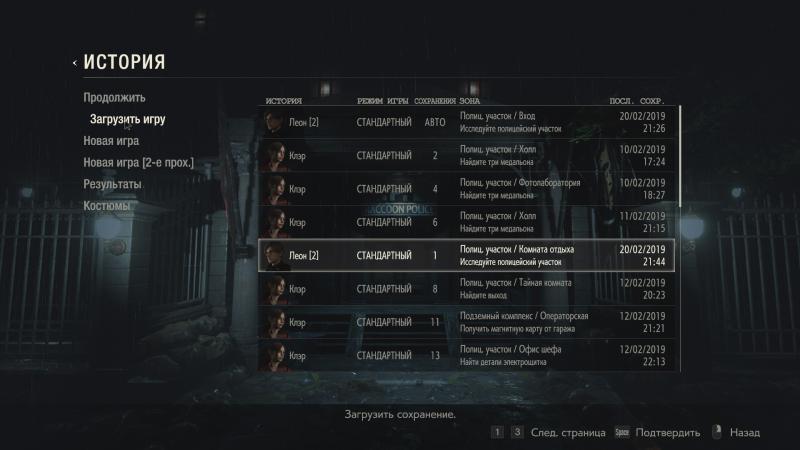 скачать Resident Evil 2: Сохранение/SaveGame (Игра пройдена на 100%, собраны все документы за Клэр, сценарий А и Б, Стандарт)