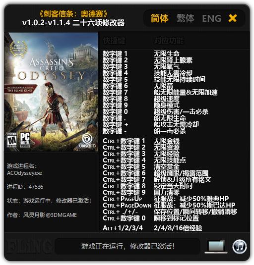 скачать Assassin's Creed: Odyssey: Трейнер/Trainer (+26) [1.0.2 - 1.1.4]