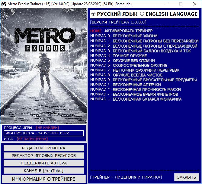 скачать Metro Exodus: Трейнер/Trainer (+16) [Ver 1.0.0.0] [Update 28.02.2019] [64 Bit]
