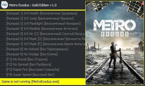 скачать Metro Exodus - Gold Edition: Трейнер/Trainer (+13) [v1.0]