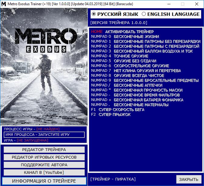 скачать Metro Exodus: Трейнер/Trainer (+19) [Ver 1.0.0.0] [Update 04.03.2019] [64 Bit]