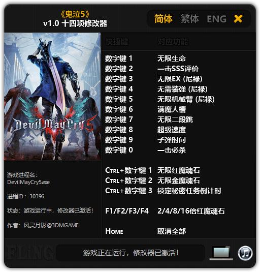 скачать Devil May Cry 5: Трейнер/Trainer (+14) [1.0]