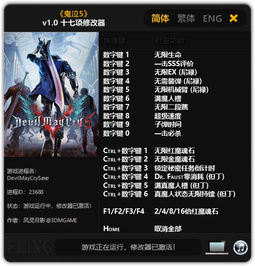 скачать Devil May Cry 5: Трейнер/Trainer (+17) [1.0]