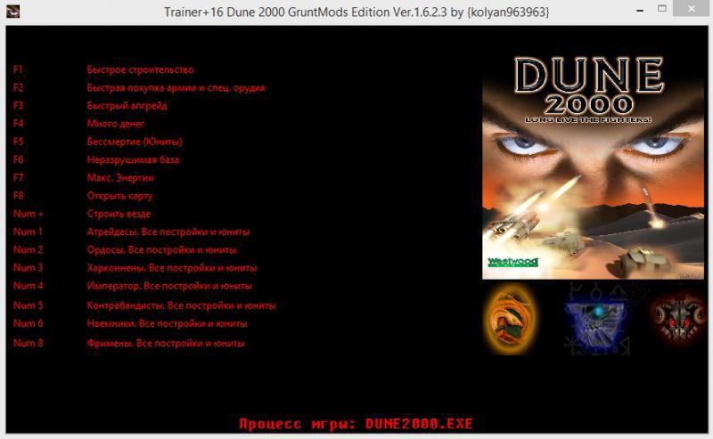 скачать Dune 2000 - GruntMods Edition: Трейнер/Trainer (+16) [1.6.2.3]