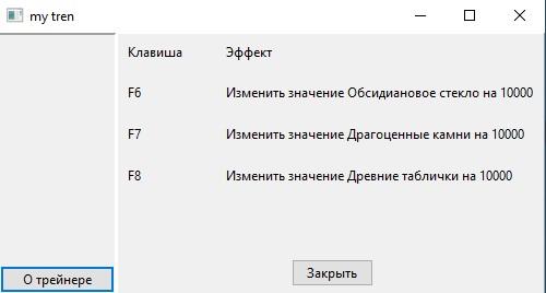 скачать Assassin's Creed: Odyssey: Трейнер/Trainer (+3: Стекло, таблички камни) [1.0.6]
