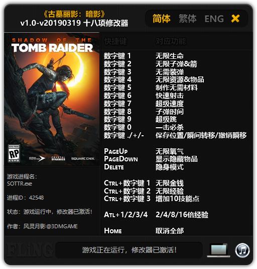 скачать Shadow of the Tomb Raider: Трейнер/Trainer (+18) [1.0 - 19.03.2019]