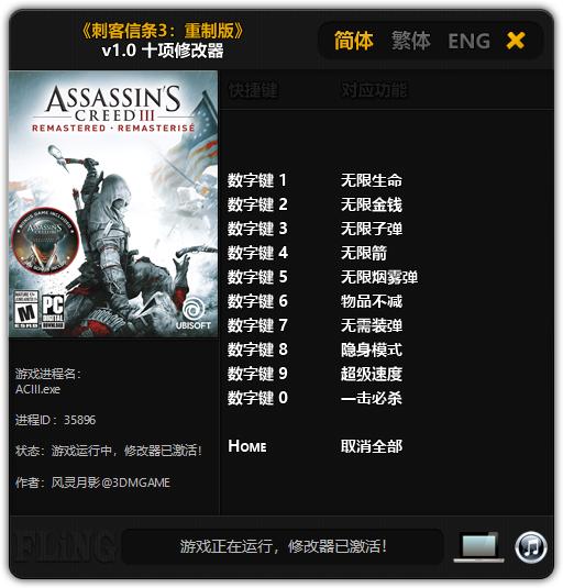 скачать Assassin's Creed 3 - Remastered: Трейнер/Trainer (+10) [1.0]