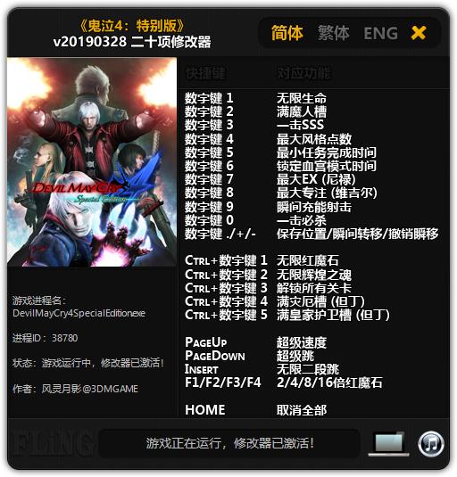 скачать Devil May Cry 4: Special Edition: Трейнер/Trainer (+20) [1.0 - 28.03.2019]
