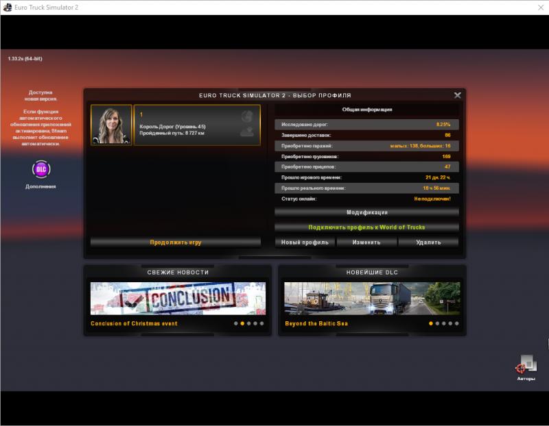 скачать Euro Truck Simulator 2: Профиль игрока (Все гаражи, в каждом по одному водителю/автомобилю, немножко денег) [Все DLC]