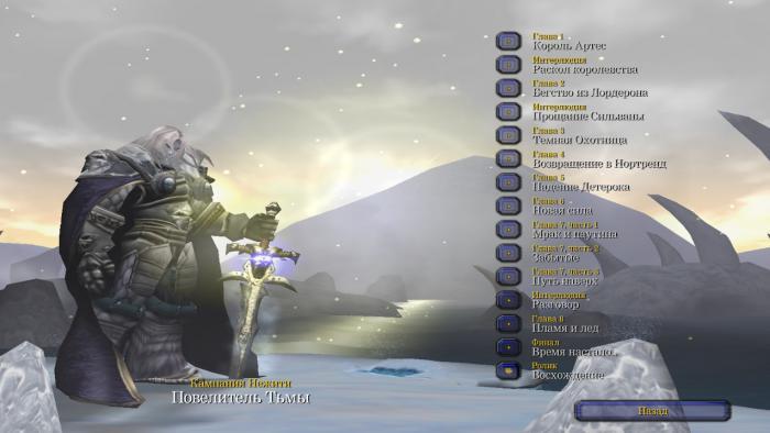скачать Warcraft 3: Reign of Chaos & The Frozen Throne: Сохранение/SaveGame (Все миссии и инвентарь)