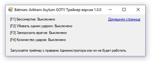 скачать Batman: Arkham Asylum Trainer/Трейнер (+4) [All versions]