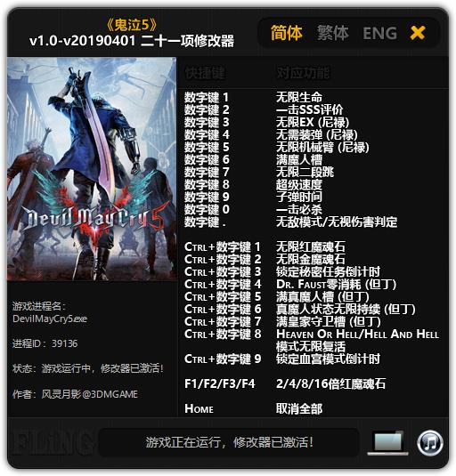 скачать Devil May Cry 5: Трейнер/Trainer (+21) [1.0 - UPD: 01.04.2019]