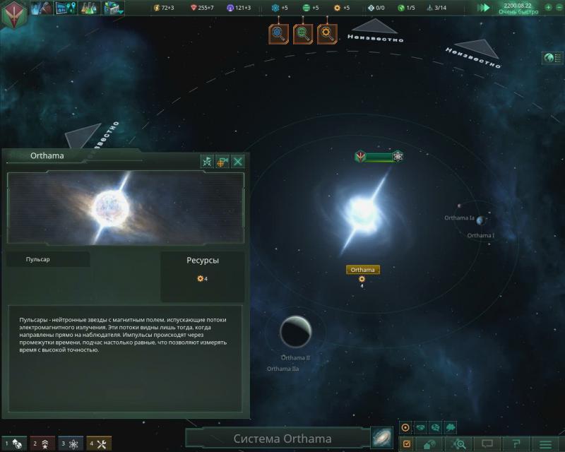 скачать Stellaris