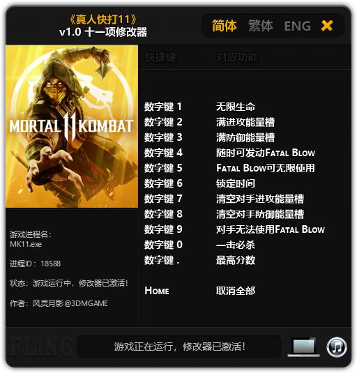 скачать Mortal Kombat 11: Трейнер/Trainer (+11) [1.0]