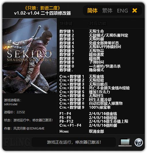 скачать Sekiro: Shadows Die Twice: Трейнер/Trainer (+24) [1.02 - 1.04]