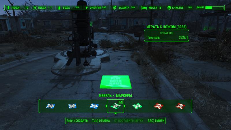 скачать Fallout 4 Мод