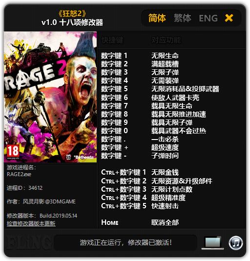 скачать Rage 2: Трейнер/Trainer (+18) [1.0]
