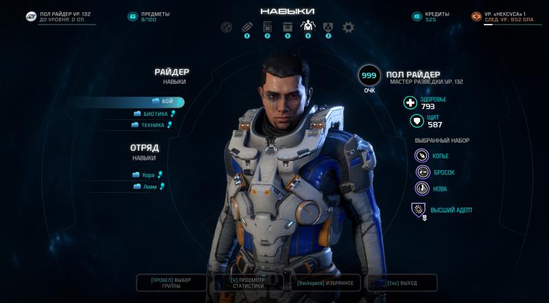 скачать Mass Effect: Andromeda: Сохранение/SaveGame (Пол Райдер, биотик, 132 уровень, самое начало)