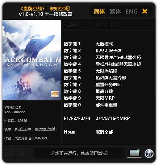 скачать Ace Combat 7: Skies Unknown: Трейнер/Trainer (+11) [1.0 - 1.10]