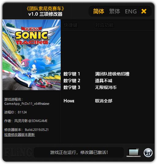 скачать Team Sonic Racing: Трейнер/Trainer (+3) [1.0]