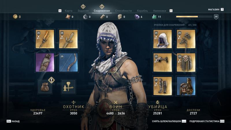 скачать Assassin's Creed: Odyssey: Сохранение/SaveGame (Кассандра, 30 лвл, улучшены оружие, бронь для комфортного файтинга, улучшен корабль, открыты почти все способности)