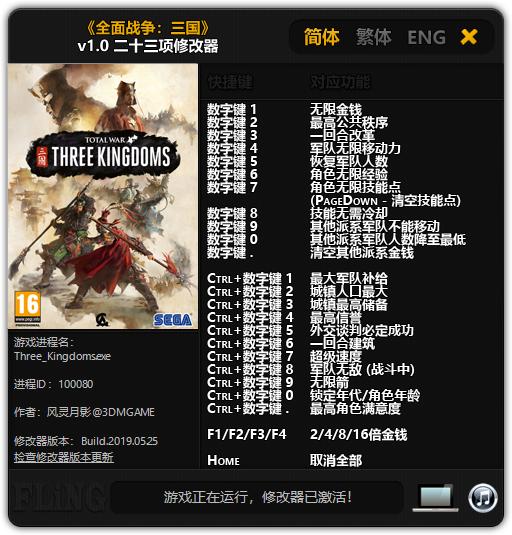скачать Total War: Three Kingdoms: Трейнер/Trainer (+23) [1.0]