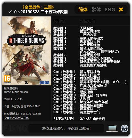 скачать Total War: Three Kingdoms: Трейнер/Trainer (+25) [1.0 - UPD: 28.05.2019]
