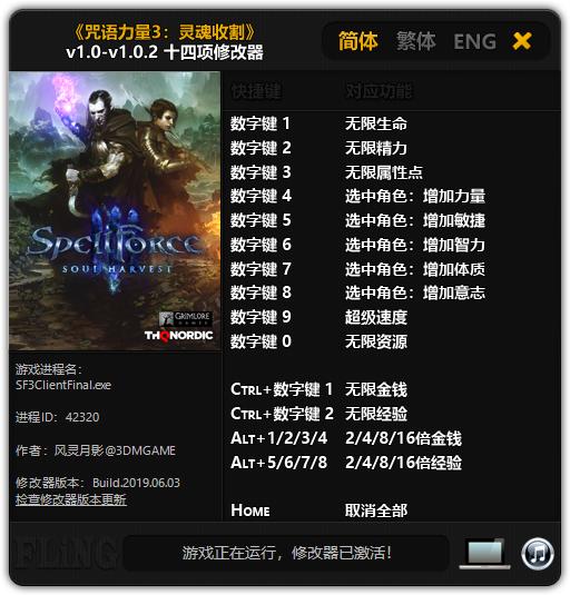 скачать SpellForce 3 - Soul Harvest: Трейнер/Trainer (+14) [1.0 - 1.02]