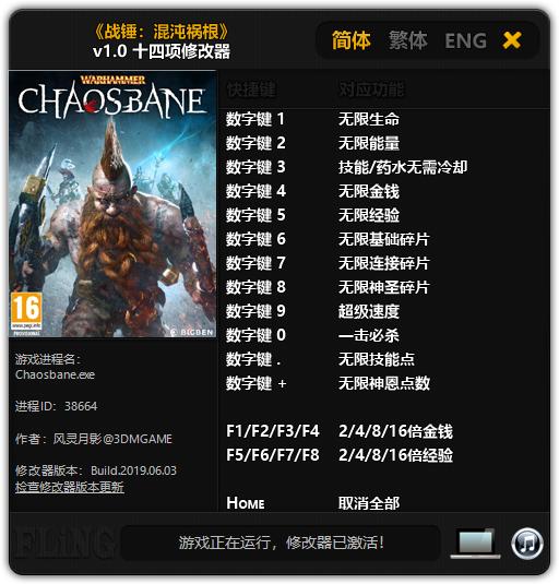 скачать Warhammer: Chaosbane: Трейнер/Trainer (+14) [1.0]