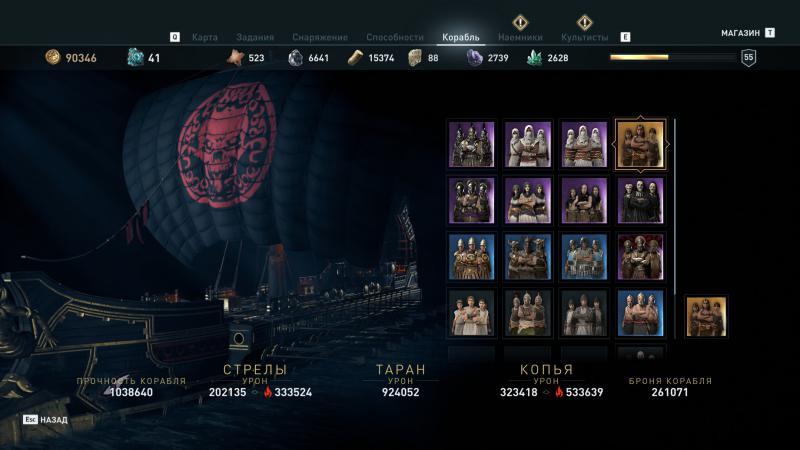 скачать Assassin's Creed: Odyssey: Сохранение/SaveGame (Алексиос, 55 уровень, перед приёмом у Перикла, вся карта открыта)