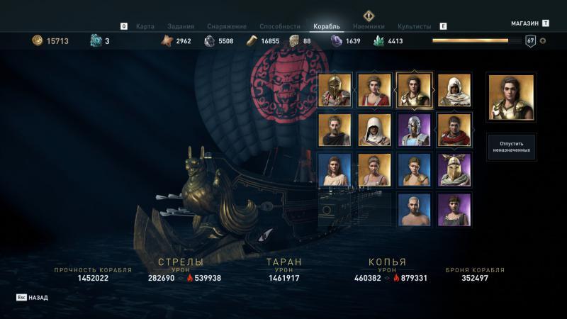 скачать Assassin's Creed: Odyssey: Сохранение/SaveGame (Алексиос, 67 уровень)