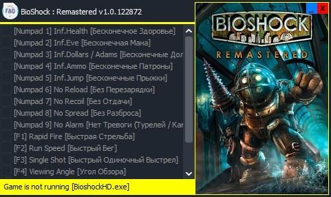 скачать BioShock - Remastered: Трейнер/Trainer (+16) [v1.0.122872]