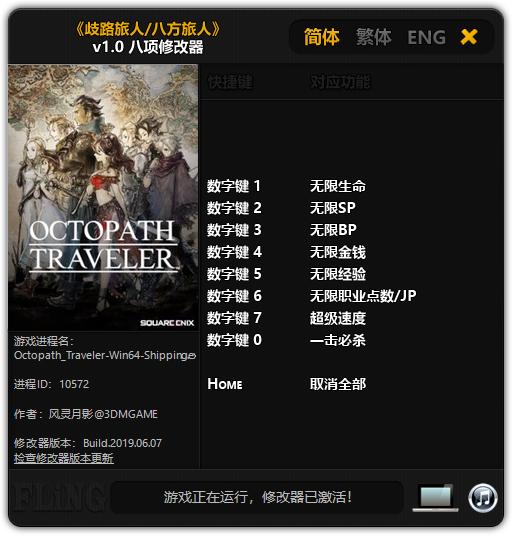 скачать Octopath Traveler: Трейнер/Trainer (+8) [1.0]