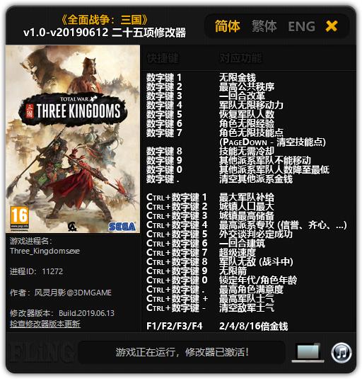 скачать Total War: Three Kingdoms: Трейнер/Trainer (+25) [1.0 - UPD: 12.06.2019]