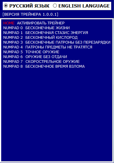 скачать Dead Space 3 - Limited Edition: Трейнер/Trainer (+15) [Ver 1.0.0.1] [Update 15.06.2019] [32 64 Bit]