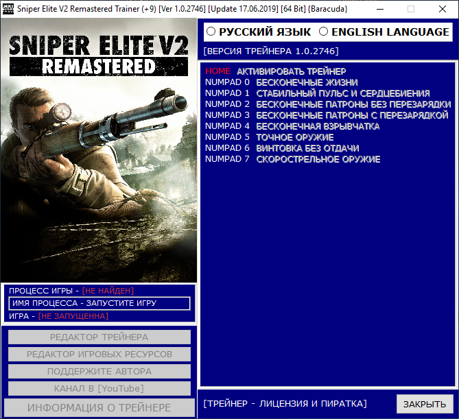 скачать Sniper Elite V2 - Remastered: Трейнер/Trainer (+9) [Ver 1.0.2746] [Update 17.06.2019] [32 64 Bit]