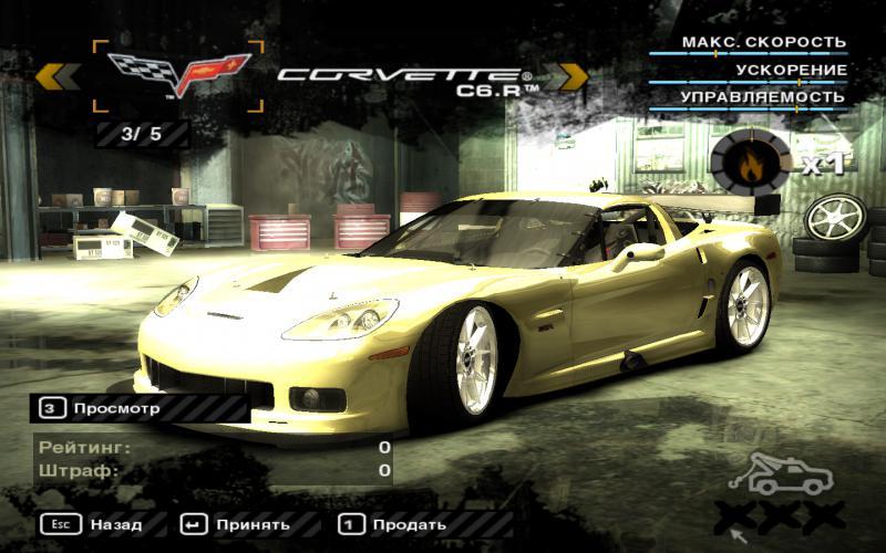 скачать Need for Speed: Most Wanted (2005): Сохранение/SaveGame (5 уникальных автомобилей)