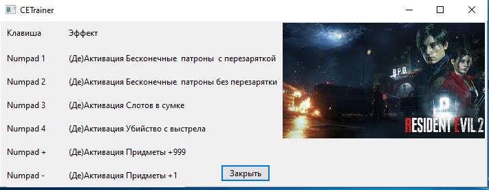 скачать Resident Evil 2: Трейнер/Trainer (+6) [Latest Steam]