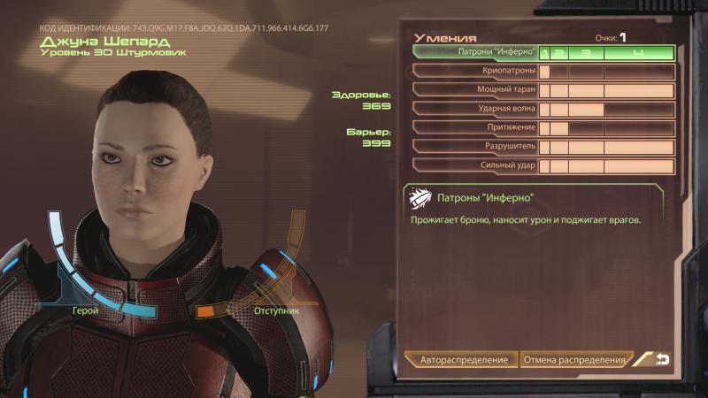 скачать Mass Effect 2: Сохранение/SaveGame (Джуна Шепард, Штурмовик, Герой)