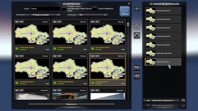 скачать Euro Truck Simulator 2: Сохранение/SaveGame (Профиль для карты Московская область) [1.35.х]