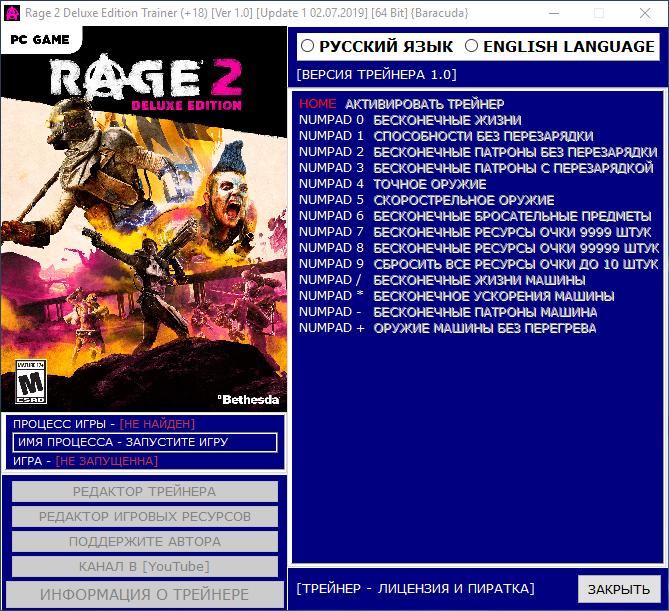 скачать Rage 2 - Deluxe Edition: Трейнер/Trainer (+18) [Ver 1.0] [Update 1 02.07.2019] [64 Bit]