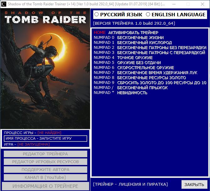 скачать Shadow of the Tomb Raider: Трейнер/Trainer (+14) [Ver 1.0 build 292.0_64] [Update 01.07.2019] [64 Bit]