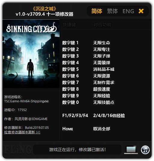скачать Sinking City: Трейнер/Trainer (+11) [1.0 - 3709]